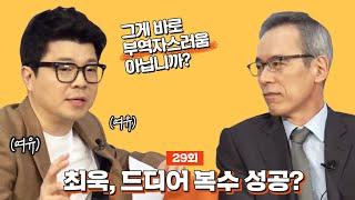 [J 라이브] 29회: 천적 주진형의 재등장에 극딜 거는 최욱, 복수 성공?