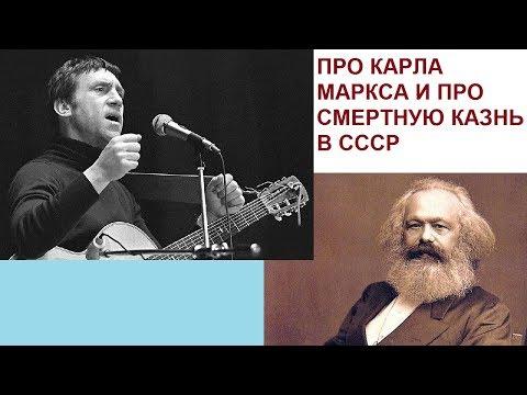ПРО КАРЛА МАРКСА И ПРО СМЕРТНУЮ КАЗНЬ В СССР