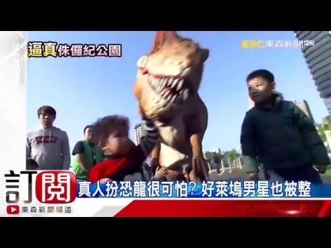 恐龍「真的」出現眼前 小朋友當場被嚇哭