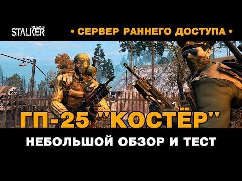 """ГП-25 """"Костёр"""" - подствольный гранатомёт. Обзор и тест / Новый Персонаж в Сталкер Онлайн"""