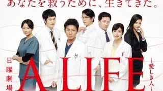 2017年1月15日から毎週日曜21時からTBS系で放送される『A LIFE〜愛しき...