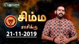 Rasi Palan | Simha | சிம்ம ராசி நேயர்களே! இன்று உங்களுக்கு… | Leo | 21/11/2019
