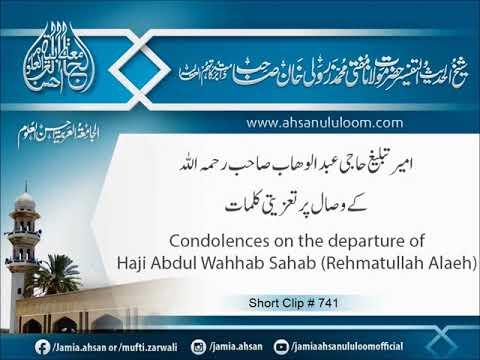 Condolences on the departure of Haji Abdul Wahab Rehmatullah Alaeh | SC741 | Mufti Zarwali Khan