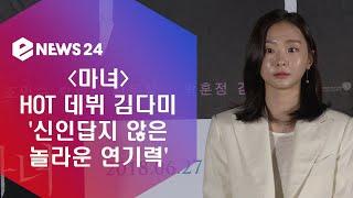 enewstv ′마녀′ HOT 데뷔 김다미, 놀라운 연기력 180619 EP.123