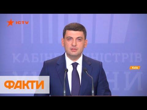 Владимир Гройсман уходит