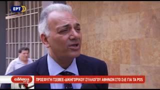 Προσφυγή ΓΣΕΒΕΕ - Δικηγορικού Συλλόγου Αθηνών στο ΣτΕ για τα POS
