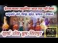 Shurya Dance Sirpur stage Show Sorid Kaise Rache Has Wo Dai Jag Sansar jassget DJ DANC Computation