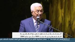 افتتاح متحف الرئيس الراحل ياسر عرفات
