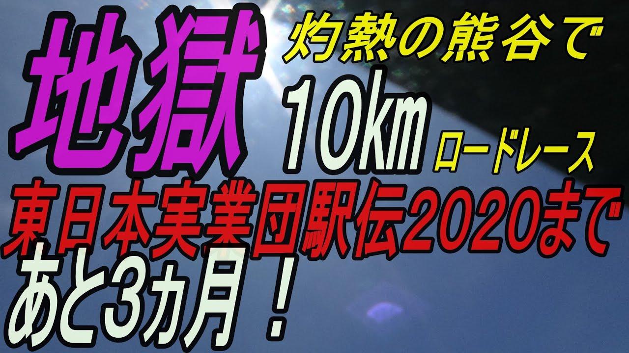 2020NIPPON(日本地獄の夏マラソン 第8回東京夏+第9回くまがや夏マラソン 10㎞の部