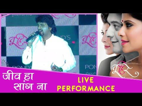 Jeev Ha Sang Na - Tu Hi Re New Song - Adarsh Shinde, Amit Raj - Music Launch - Marathi Movie