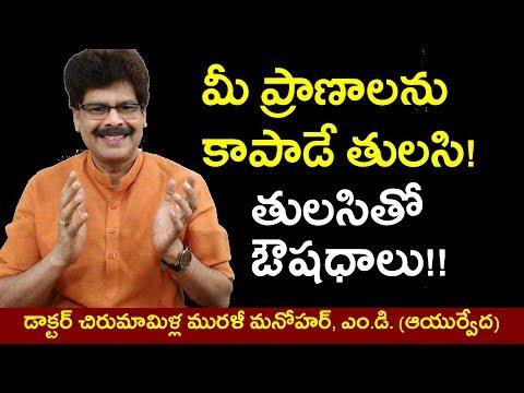 Health benefits of Tulasi, The Ultimate Healing Herb (in Telugu) by Dr. Murali Manohar