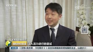[国际财经报道]聚焦科创板开市 日本东证所:创业板上市门槛低 逐步建立严格退市制度| CCTV财经