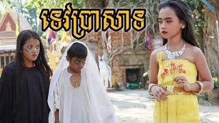 ទេវប្រាសាទ ពីចាហួយស្វិត Jellygum / New comedy / Khmer comedy
