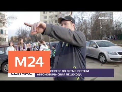 В Красногорске во время погони автомобиль сбил пешехода - Москва 24
