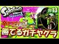 【スプラトゥーン】辛口攻略!S+勢のガチマッチ実況5!! #13 【.52ガロン】