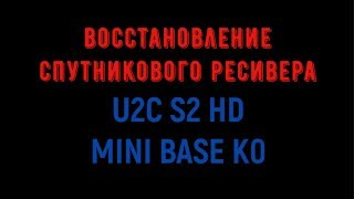 Восстановление ресивера ► U2C MINI BASE K0