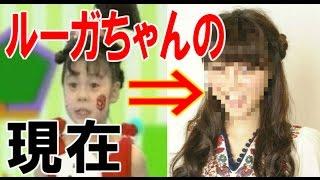 「ウゴウゴルーガ」ルーガちゃんこと小出由華の現在 小出由華 動画 14