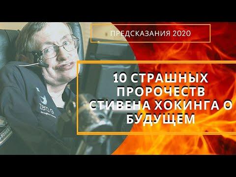 10 СТРАШНЫХ ПРОРОЧЕСТВ 2020 СТИВЕНА ХОКИНГА О БУДУЩЕМ