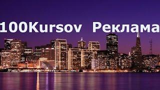 Оформление рекламы в социальной сети #100Kursov(, 2016-04-15T15:00:02.000Z)