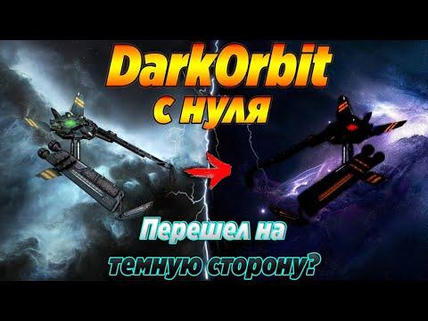 Что же я наделал... Проходим игру DarkOrbit с нуля (Ru1) #38