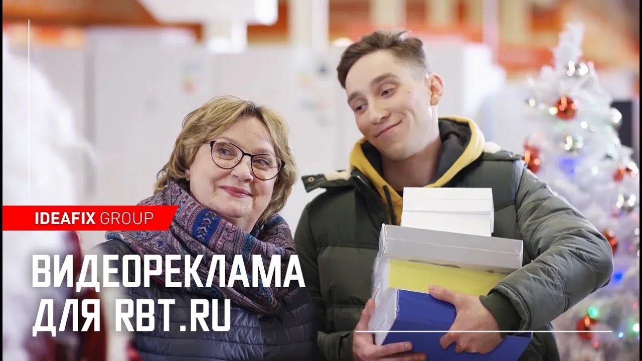 Видеореклама для RBTru
