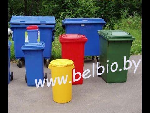 Konteiner Belbio контейнеры тбо мусорные баки