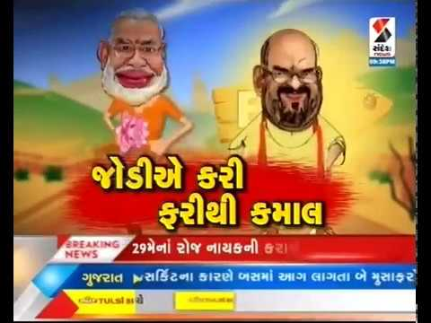 PM Modi and Amit Shah pair gave another victory ॥ Sandesh News