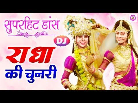 2020-होली-डी०-जे-धमाका- -राधा-की-चुनरी- -radha-ki-chunari- -holi-bhajan-2020- -shyam-bhajan-sonotek