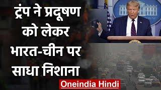 Donald Trump ने Pollution को लेकर India, China और Russia पर क्या कहा?   वनइंडिया हिंदी