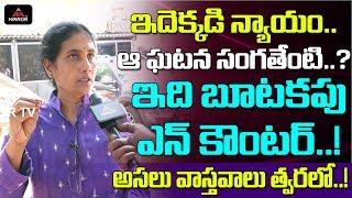 Social Activist Devi Comments On Telangana Police   CM KCR   Telugu Latest News   Mirror Tv Channel
