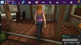 Avakin Life играю за Эвери Дженинкс из сериала собака точка ком