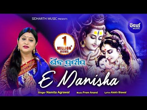E MANISHA | Album-Shiba Pradipa | Namita Agrawal | Sarthak Music