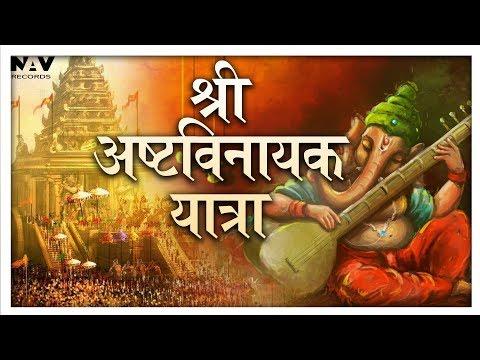Shree Ashtavinayak Yatra श्री अष्टविनायक यात्रा | Shri Ganesh Bhakti Songs | Bhakti Sansaar