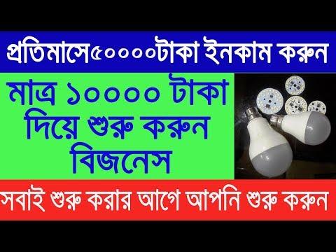 মাত্র ১০হাজার টাকা দিয়ে শুরু করুন ব্যাবসা || Business idea in bangla || LED bulb making business
