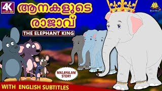 Malayalam Story for Children - ആനകളുടെ രാജാവ് | Elephant King | Malayalam Fairy Tales | Koo Koo TV