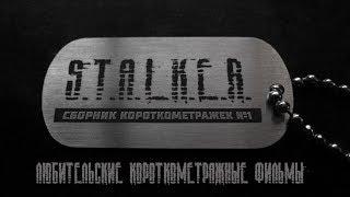☢S.T.A.L.K.E.R: КОРОТКОМЕТРАЖНЫЕ ФИЛЬМЫ☢ | Сборник №1