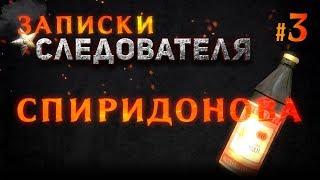 Записки Следователя #3 «Спиридонова»