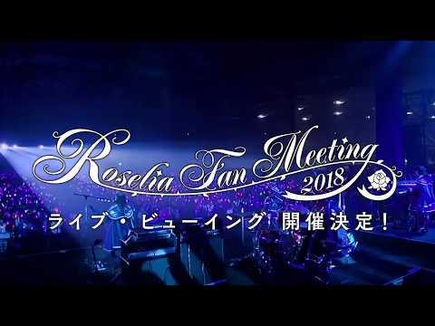 【Roselia Fan Meeting 2018 LIVE VIEWING】開催決定!