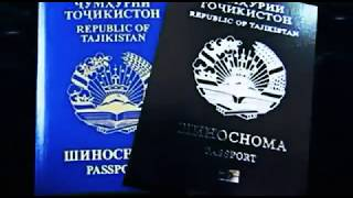 Как получить РВП в РФ гражданам Таджикистана в 2018 году