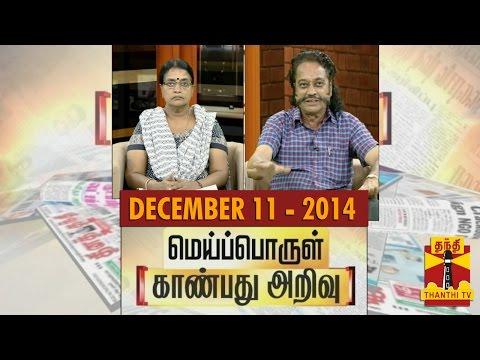 Meiporul Kaanbathu Arivu (11/12/14) : Thanthi TV