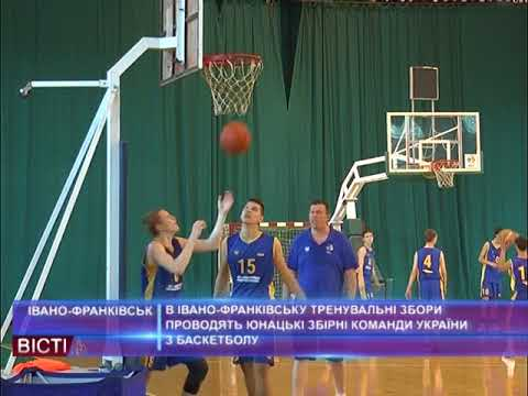 В Івано-Франківську тренувальні збори проводять юнацькі збірні команди України з баскетболу