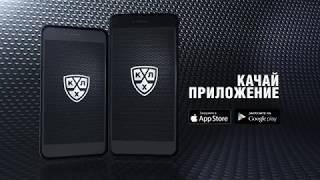 Качай официальное приложение КХЛ!