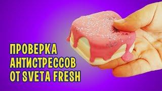 Антистрессы и СКВИШИ своими руками из губки / Проверка рецептов от Sveta Fresh