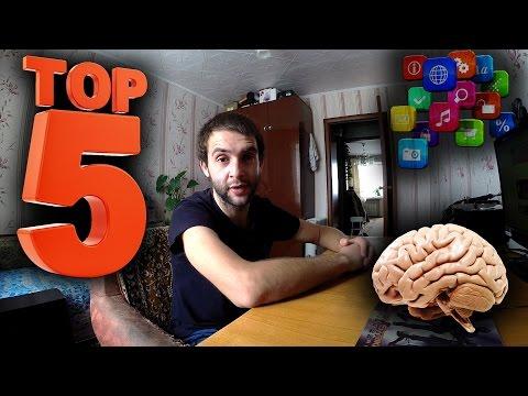 ТОП 5 Приложений для мозга!!!
