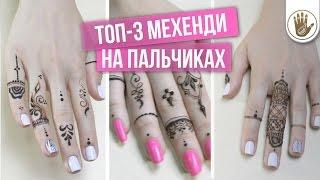 Мехенди ТОП 3 Рисунка на Пальцах [Школа Красоты]