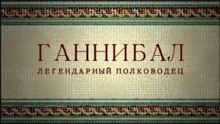 Ганнибал   легендарный полководец  Русский трейлер