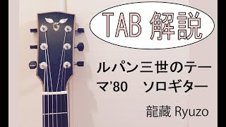 TAB解説「ルパン三世のテーマ'80」Lupin The Third ソロギター Fingerstyle guitar By龍藏Ryuzo