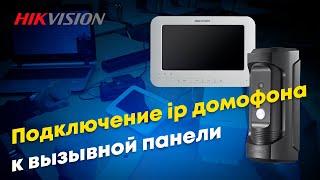 Подключение ip домофона Hikvision DS-KH6310-W к вызывной панели Hikvision DS-KB8112-IM. Инструкция(, 2017-11-02T12:33:16.000Z)