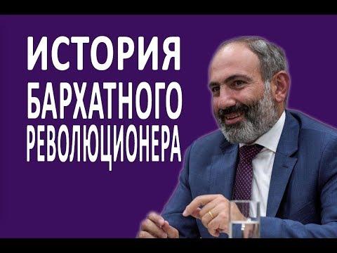 Биография Никола Пашиняна - Премьер-министр Армении с 8 мая 2018 года