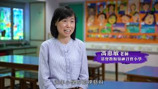 Publication Date: 2021-02-01 | Video Title: 第十四屆香港藝術發展獎──「藝術教育獎(學校組)」:基督教粉